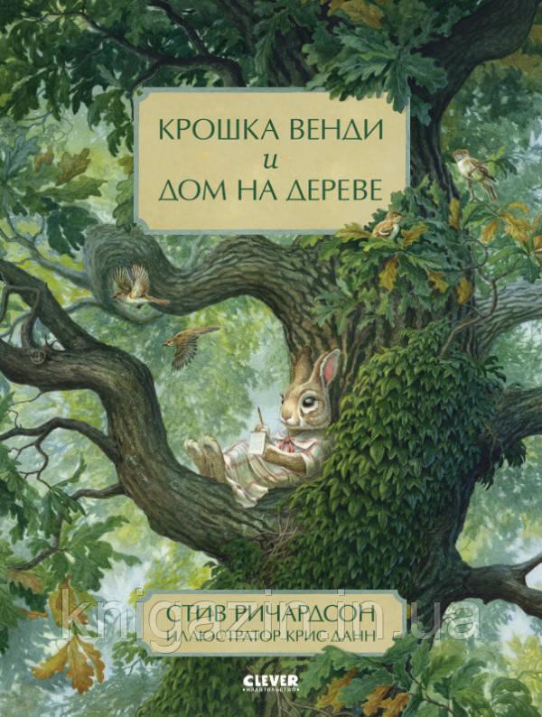 Книга Крошка Венди и дом на дереве