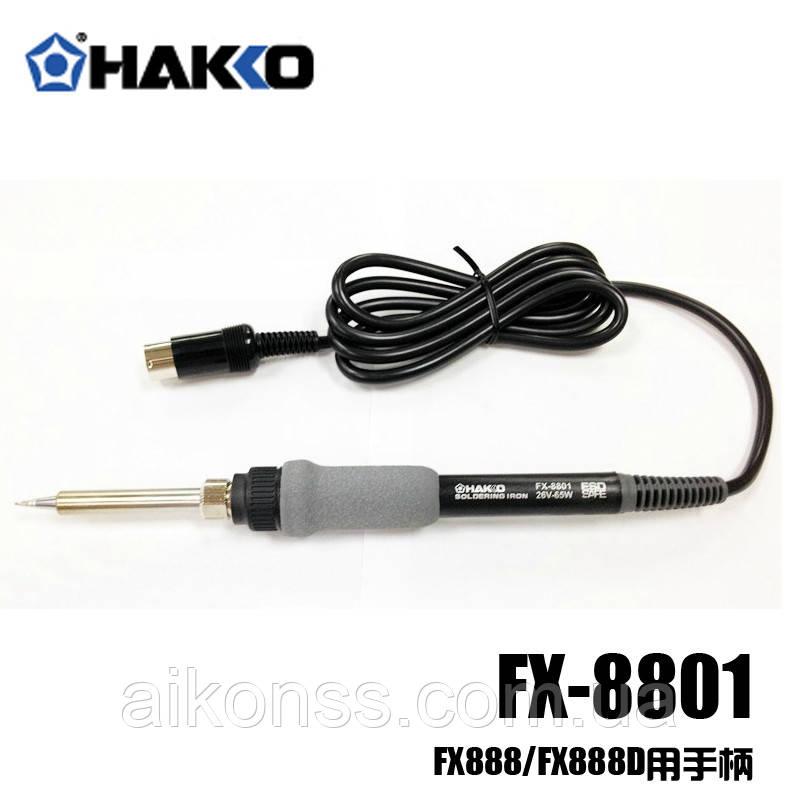 Паяльник Hakko FX-8801 65w паяльной станции FX-888