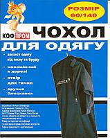 Чехол для хранения и упаковки одежды на молнии флизелиновый белого цвета. Размер 60 см*140 см.