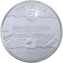 """Срібна монета НБУ """"Державний Гімн України"""", фото 3"""