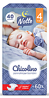 Детские подгузники Chicolino NIGHT 4 (7-14 кг) 40 шт.