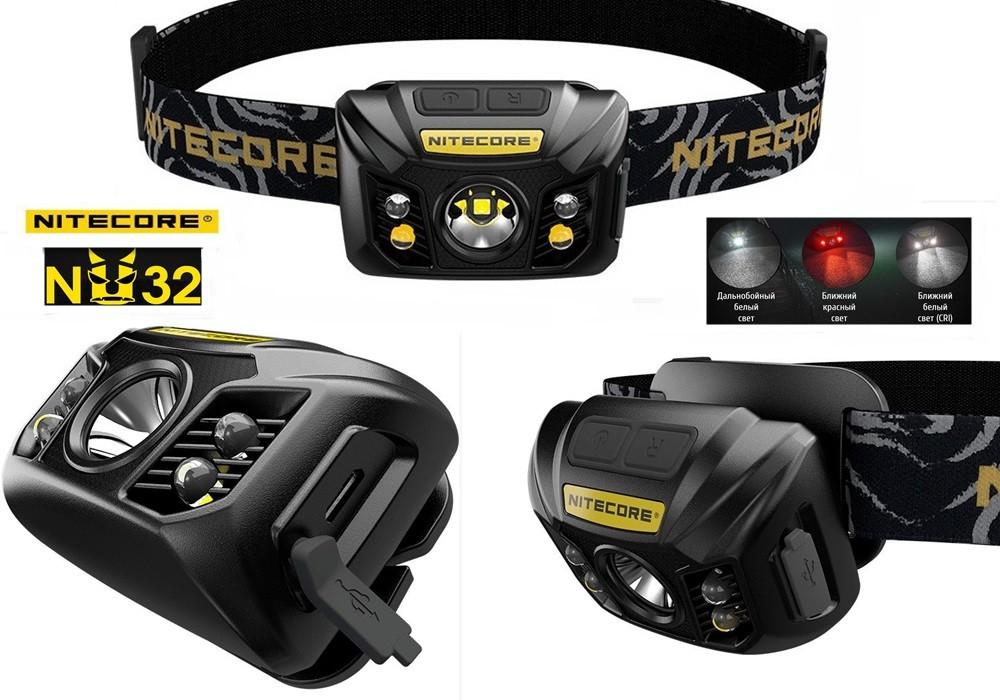 Налобный фонарь NITECORE NU32 (550LM, CRI LED, RED LED и CREE XP-G3 S3 / 9 режимов / 1800 mAh / USB)