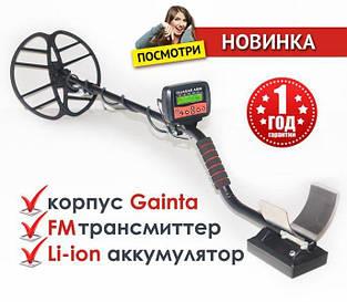 Металошукач Квазар АРМ, металошукач корпус Gainta з FM трансмитерром