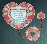 """Необычная открытка с подвеской """"С днем Святого Валентина!"""", фото 4"""