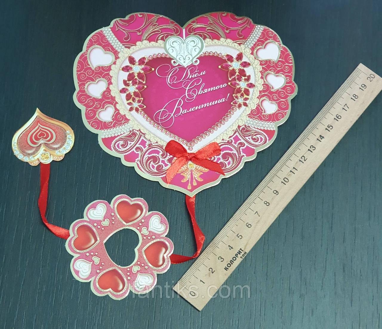 """Необычная открытка с подвеской """"С днем Святого Валентина!"""""""