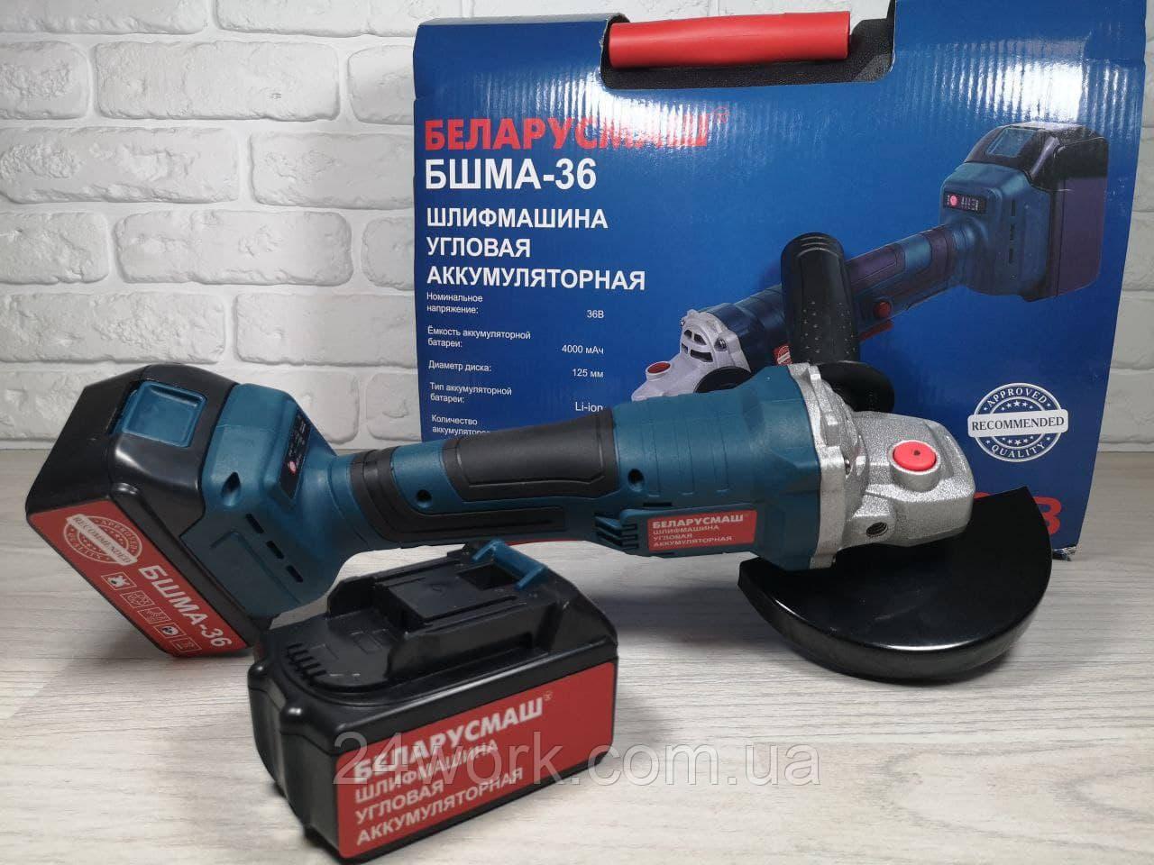 Болгарка аккумуляторная Беларусмаш БШМА-36