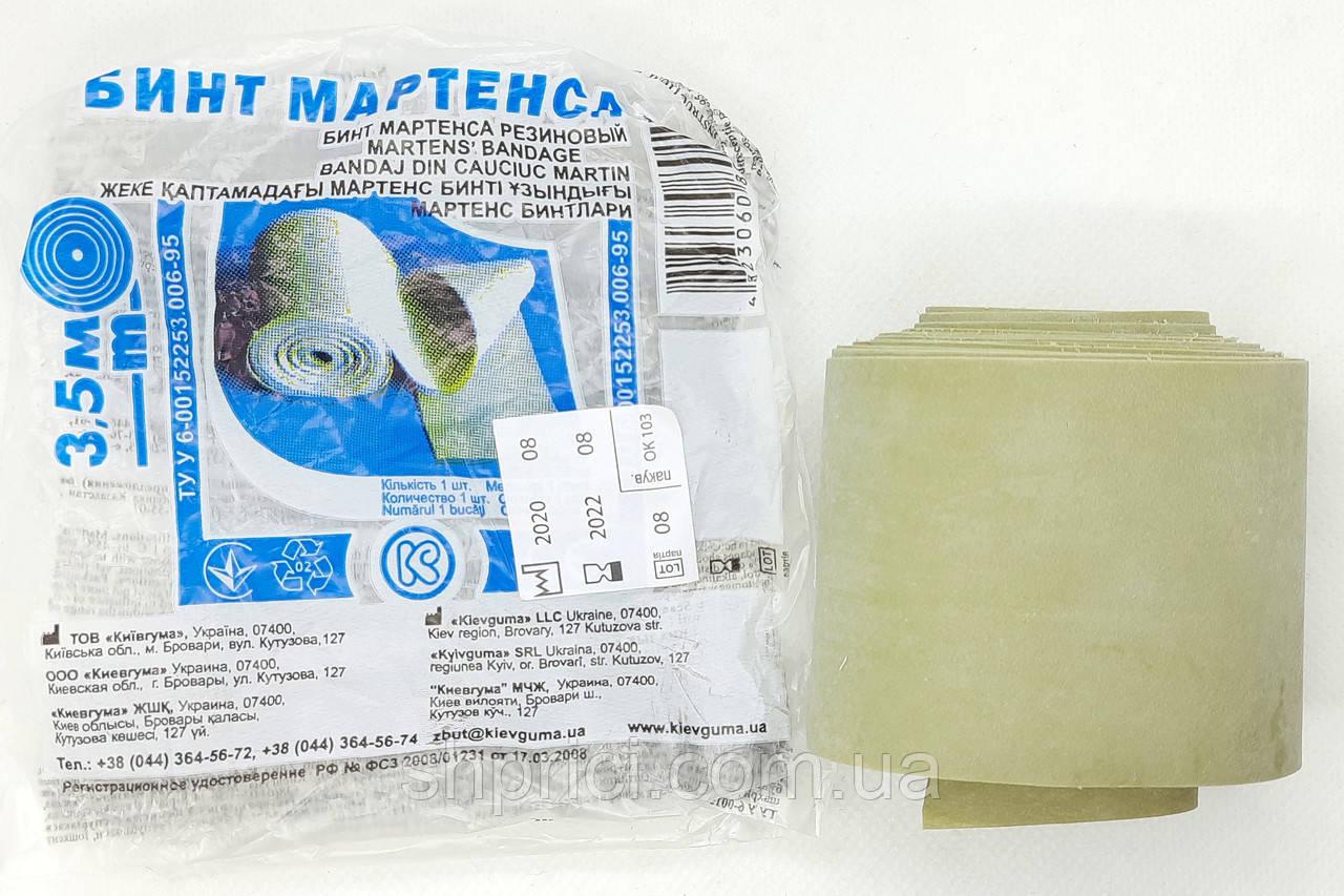 Бинт Мартенса (резиновый) 3,5 м в индивидуальной упаковке / Киевгума