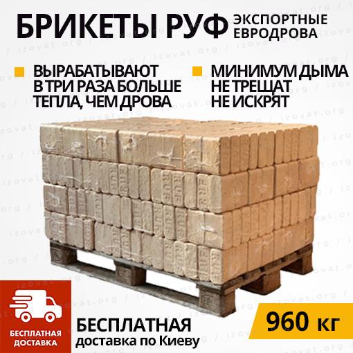 БЕЗКОШТОВНА доставка по Києву. Брикети (RUF) Руф (Експортні, 1 Сорт) ЕВРОДРОВА 960кг