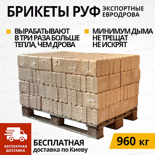 БЕСПЛАТНАЯ доставка по Киеву. Брикеты (RUF) Руф (Экспортные, 1 Сорт) ЕВРОДРОВА 960кг
