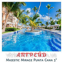 ДОМИНИКАНА - ПОДАРКИ от Majestic Mirage Punta Cana 5*!