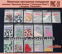 Таблетки для похудения эффективные недорогие. Мишки Янхи - Оригинальные капсулы для похудения