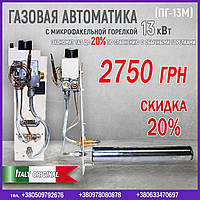 Газовая автоматика с микрофакельной горелкой 13 кВт (ПГ-13М)