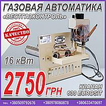 Газова автоматика ПГ-16М «ВЕСТГАЗКОНТРОЛЬ» (16кВт)