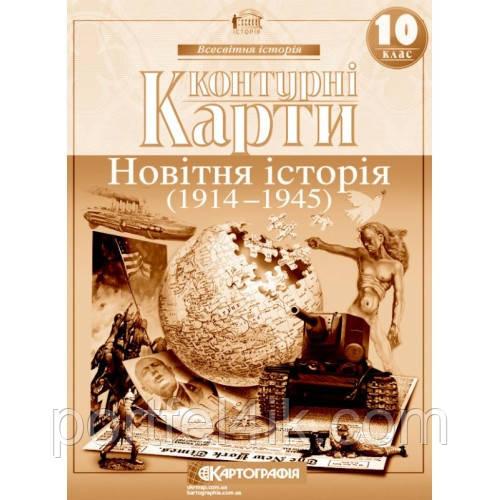 Контурная  карта Новітня історія. 1914-1945 рр. 10 клас Картография