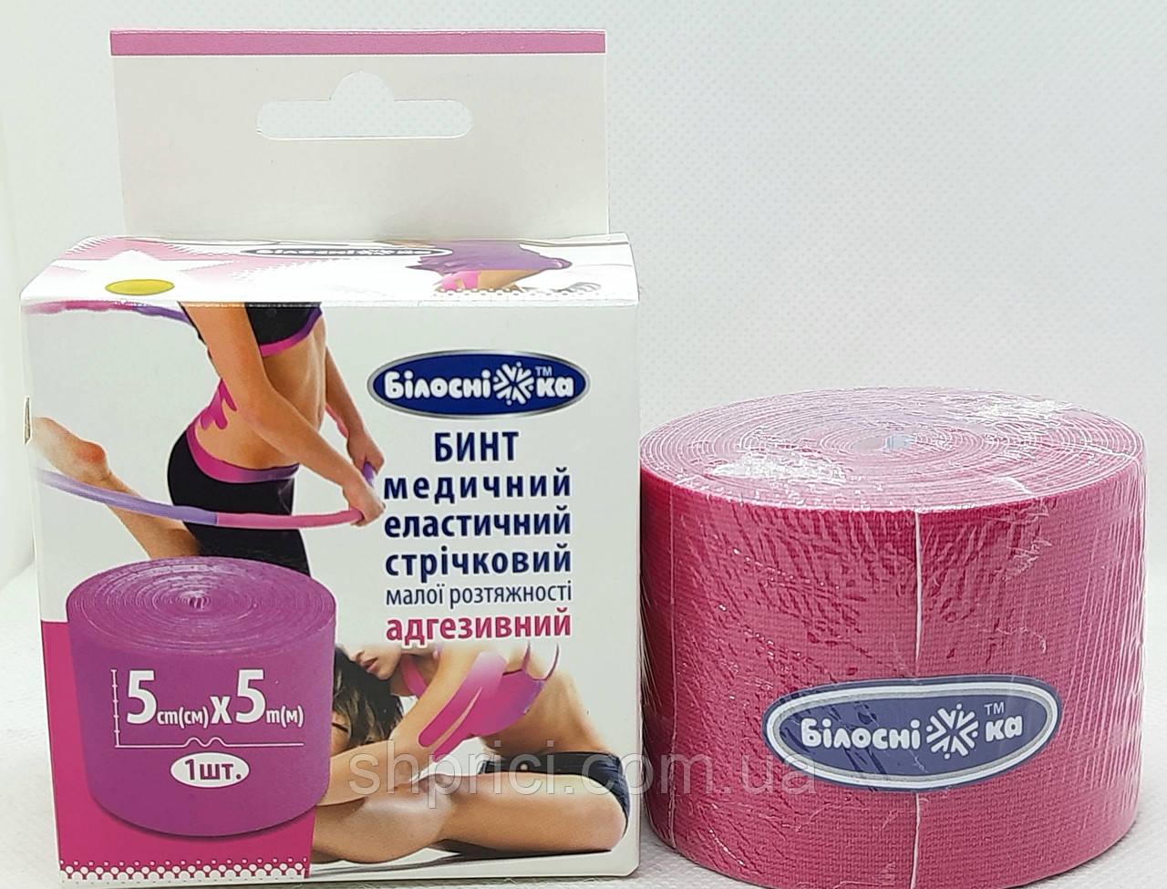 Кинезио тейп розовый, бинт эластичный малой растяжимости адгезивный 5 см х 5 м/ Белоснежка