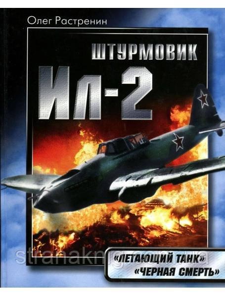 """Книга: Штурмовик Іл-2. """"Літаючий танк"""". """"Чорна смерть"""". Растренин Про"""