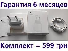 Комплект быстрой зарядки для iPhone12 Pro Max : Apple18W USB-C Power Adapter+Кабель USB-C to Lightning Cable1м