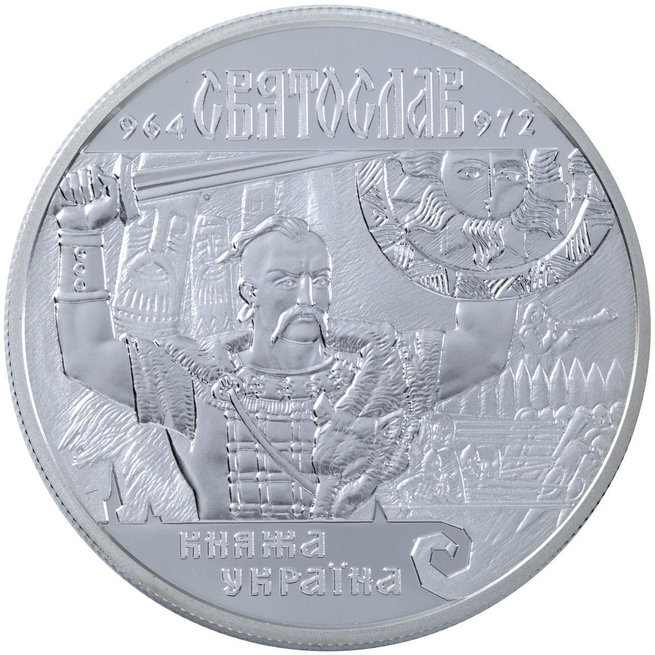 "Срібна монета НБУ ""Святослав"""