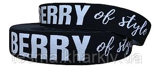"Резинка с логотипом 40мм ""Bery of Style"""