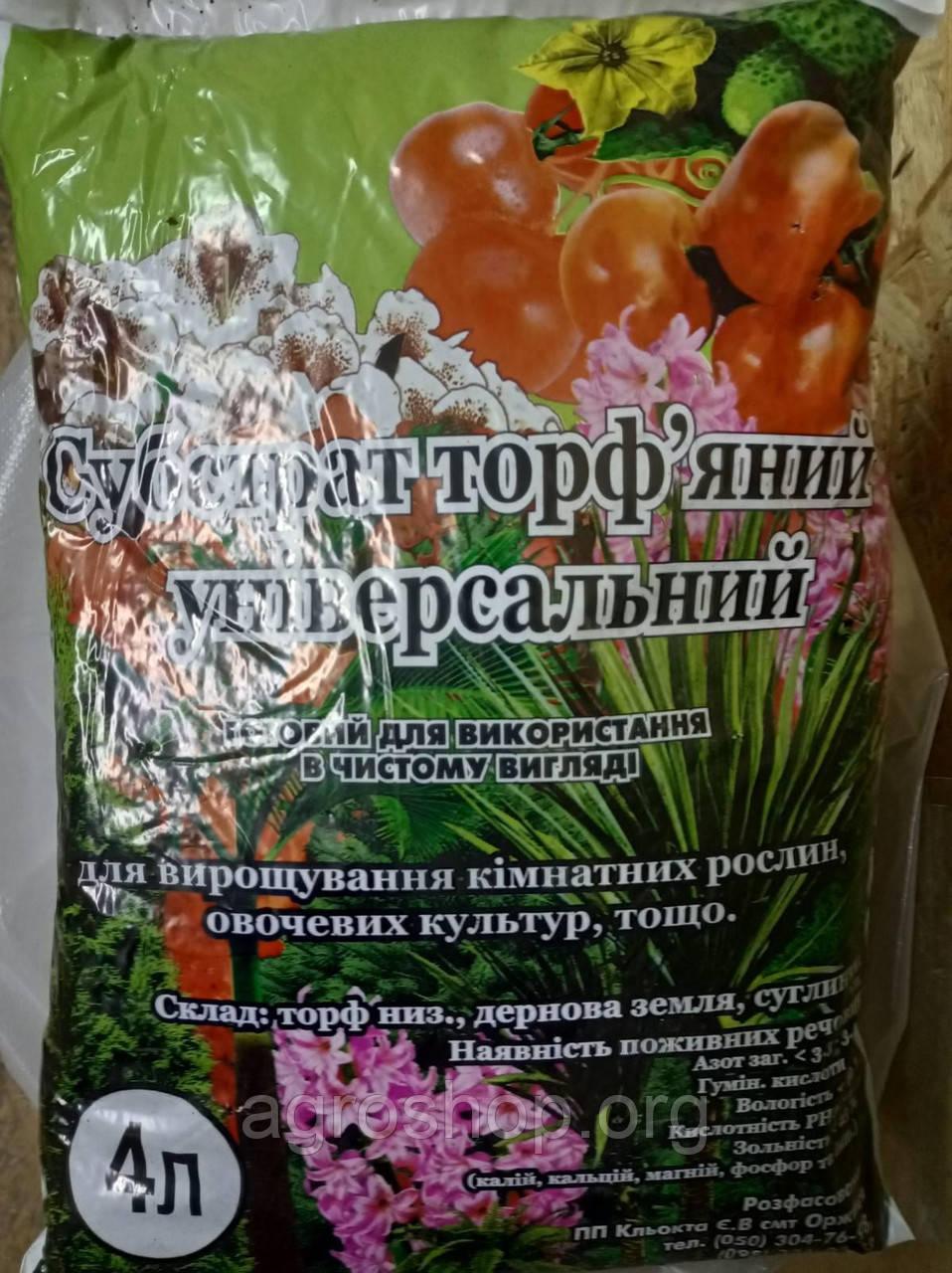 Субстрат торфяний універсальний 4 л