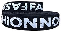 "Резинка с логотипом полиамидная  40мм ""FASHION"""