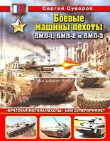 """Книга: Боевые машины пехоты БМП-1, БМП-2 и БМП-3. """"Братская могила пехоты"""" или супероружие? Суворов С"""