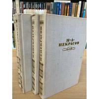 Некрасов 4 тома