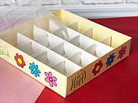 """Коробка 160*160*35 """"Квіти"""" зі вставкою для 16 цукерок з прозорою кришкою ПВХ"""