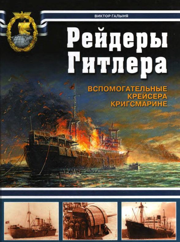 Книга: Рейдеры Гитлера. Вспомогательные крейсера Кригсмарине.  Галыня В.