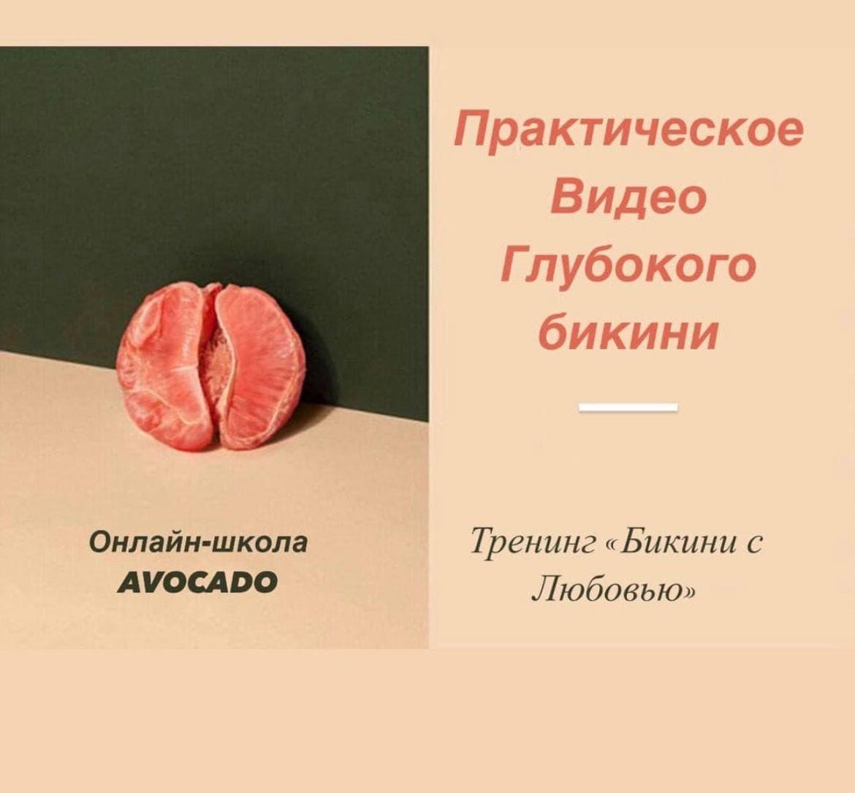 """Онлайн-Тренинг """"Бикини с Любовью"""""""
