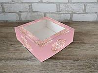Коробка для десертів з вікном 200*200*70 РОЖЕВА