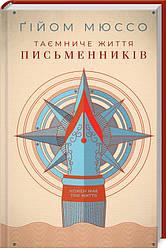 Книга Після... Автор - Гійом Мюссо (КОД)