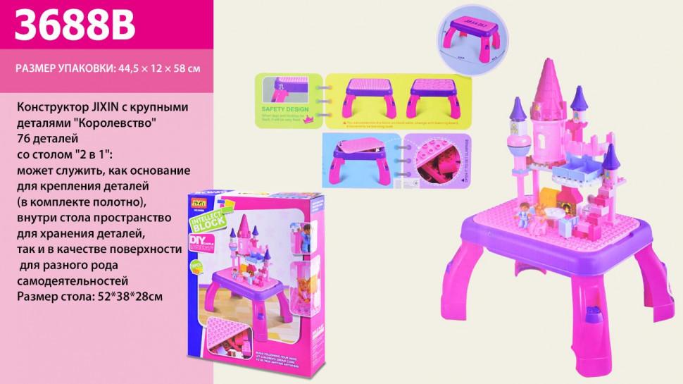 Конструктор для малышей с большимы деталями JIXIN PRINCESS 3688B