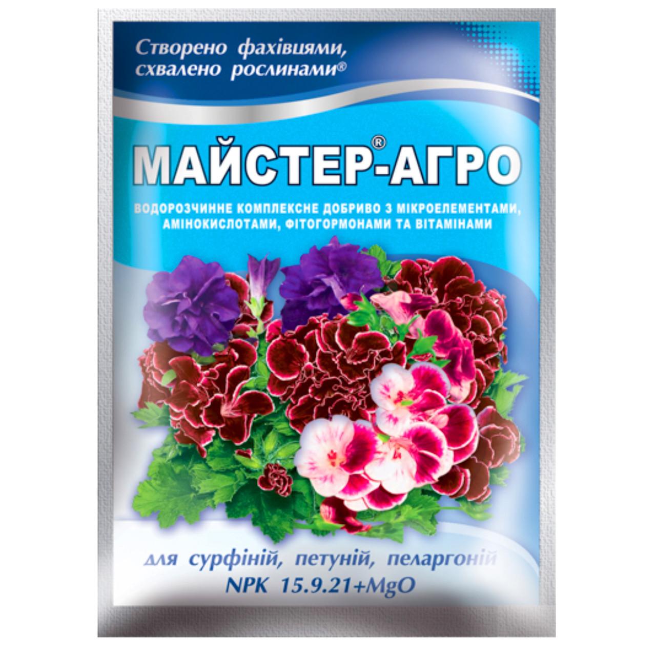 Удобрение Мастер-агро для сурфиний, петуний, пеларгоний 15.9.24+MgO 25 г