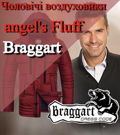 Чоловічі воздуховики Braggart Angel's Fluff