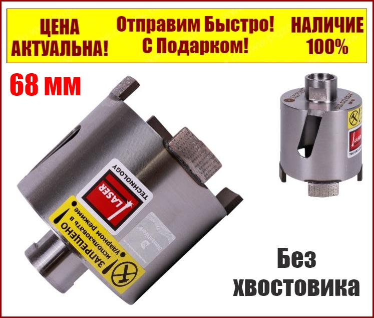Коронка алмазная 68 мм Distar ADTnS  САСС-W 68x70-4xM16 CS-X  для подрозетников