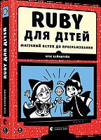 Дитяча книга Ruby для дітей. Магічний вступ до програмування