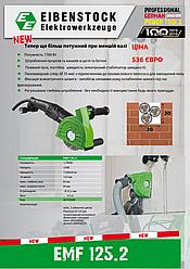 Штроборез EMF 125.2 + 2 диска Eibenstock Ø125 мм