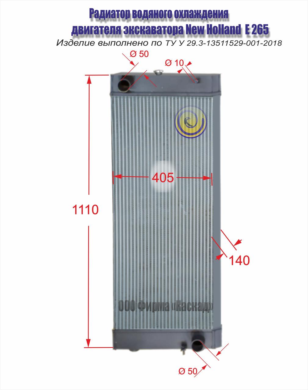 Радиатор водяного охлаждения двигателя экскаватора New Holland E 265
