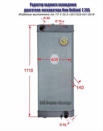 Радиатор водяного охлаждения двигателя экскаватора New Holland E 265, фото 2