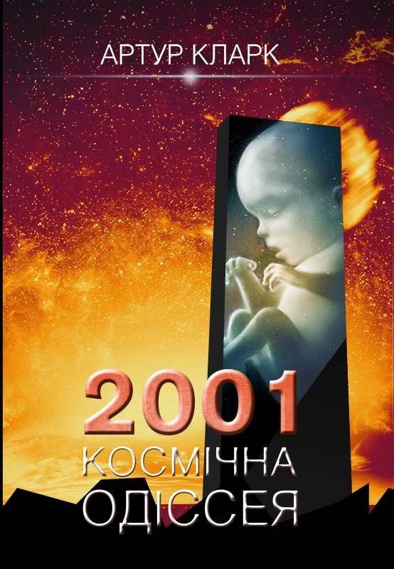 Книга 2001: космічна одіссея. Книга 1. Автор - Артур Кларк (КСД)