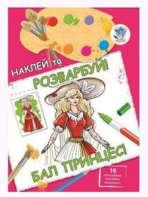 """Книга """"наклей и раскрась: Бал принцесс"""", укр 0463"""