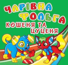"""Книга """"Волшебная фольга. Котенок и щенок"""", укр F00017042"""