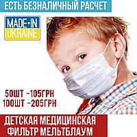 Маска детская медицинская трехслойная с фильтром, маска дитяча тришарова 50шт у коробці