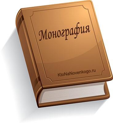 Монографія