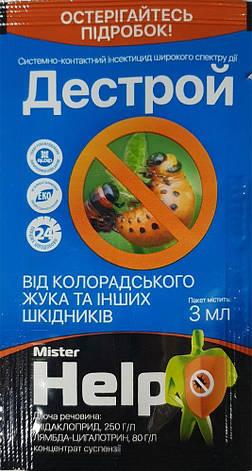 Інсектицид Дестрой к.с. (3 мл), Агросфера, фото 2