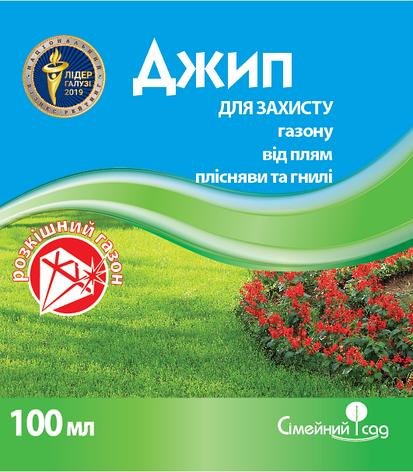 Фунгіцид Джип к.с. (100 мл), Сімейний Сад, фото 2