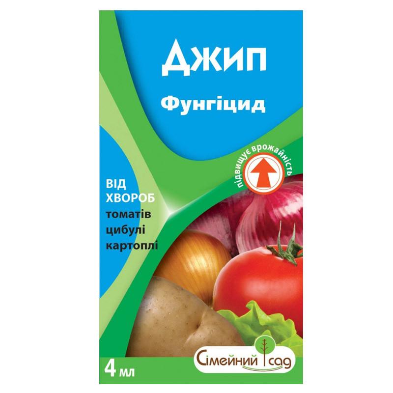 Фунгіцид Джип к.с. (4 мл), Сімейний Сад