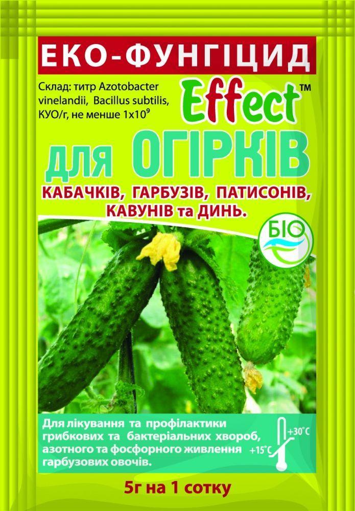 Біофунгіцид Еффект для огірків (5 гр), Біохім - Сервіс