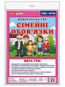 """Дидактическая игра """"Семейные обязанности"""", укр 13211022У"""